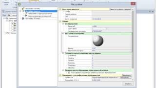 IndorCAD/River. Урок 1/2: настройка свойств системы и проекта