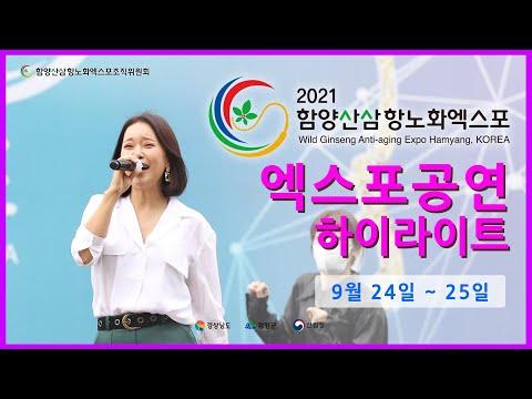 2021함양산삼항노화엑스포 9.24 ~ 09. 25 공연 하이라이트 (#백지영 )