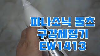 파나소닉 구강세정기 EW1413 구성품 및 사용 방법