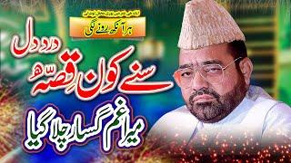 Sunay Kon Qissa ay Gull Taaruf Naqshbandi          By Ali Sound Gujranwala 03347983183