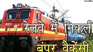 रेलवे में नौकरी का सुनहरा मौका, निकली है बंपर वैकेंसी