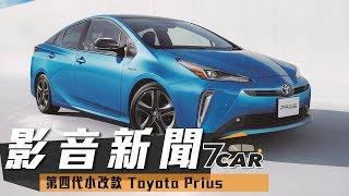 【影音新聞】2019 Toyota Prius 日本上市 造型再進化