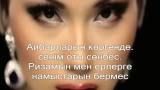 KeshYou Ризамын (сөздері-текст)