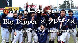 Victoriaリーグ3部(決勝戦)「Big Dipper × ブレーブス(明治神宮野球場)」
