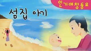 섬집아기  | 자장가 | 인기동요 | 키즈퐁당 | 섬집아기 자막