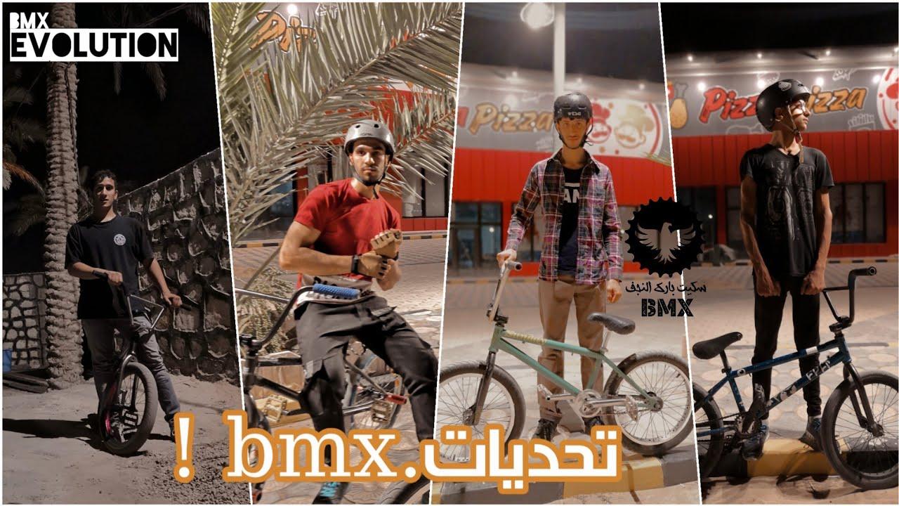 تحديات bmx ‼️ فريق سكيت بارك النجف شوفو منو فاز بل تحديات 💪🏻