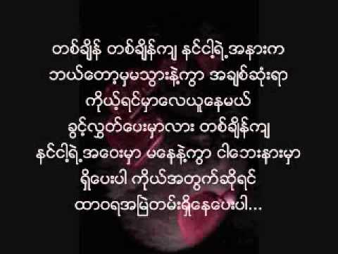 myanmar Love song 2014