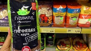 Германия. Цены в русском магазине. Сколько стоит салат Шуба.