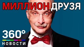 видео: Андрей Козлов про Александра Друзя, который хотел стать миллионером