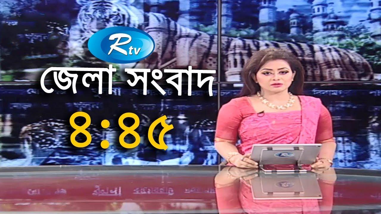 জেলা সংবাদ | 4:45 PM | Rtv News |  19 April-2018 |