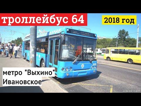 """Троллейбус 64 метро """"Выхино"""" - Ивановское // 1 августа 2018"""