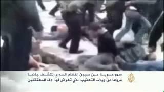 صور مروعة مسربة مـن سجون النظام السوري