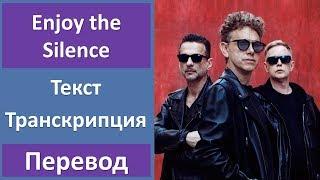 Depeche Mode - Enjoy the Silence - текст, перевод, транскрипция