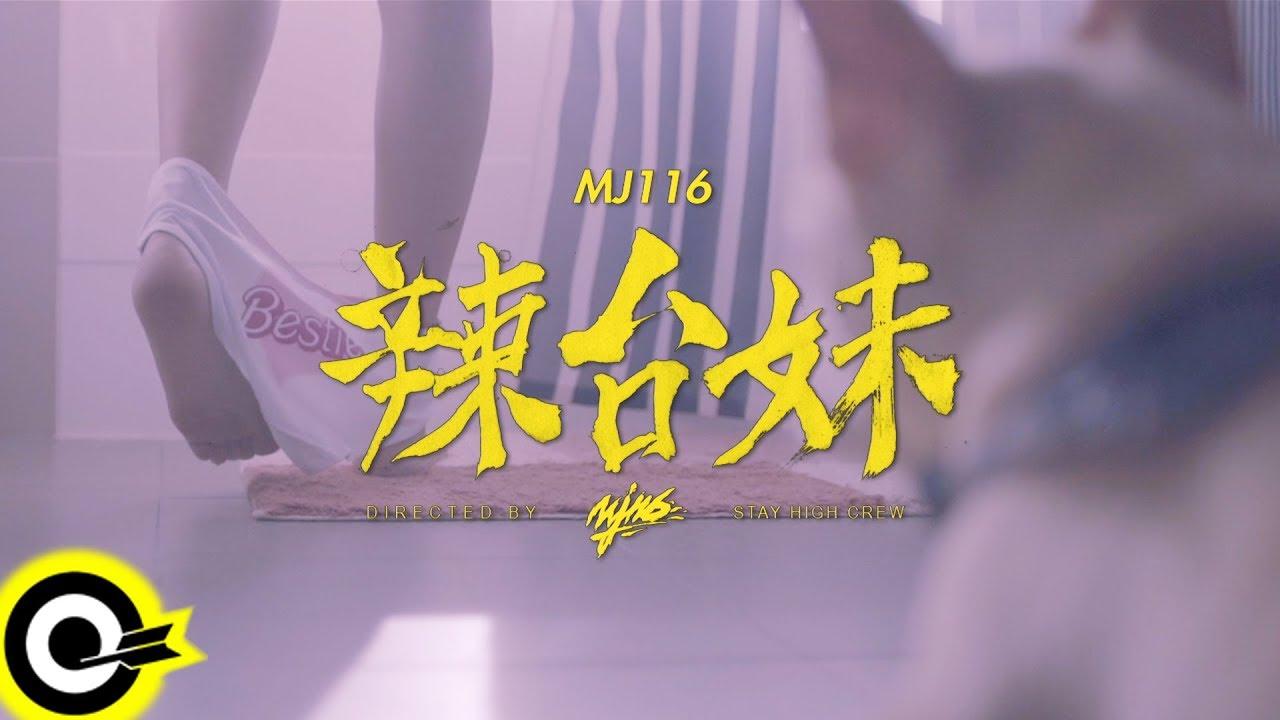 頑童MJ116【辣台妹 HOT CHICK】Official Music Video #1