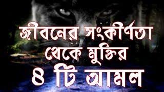 সব ধারনের সংকীর্ণতা থেকে মুক্তির সহজ আমল || New Bangla WAZZ 2019