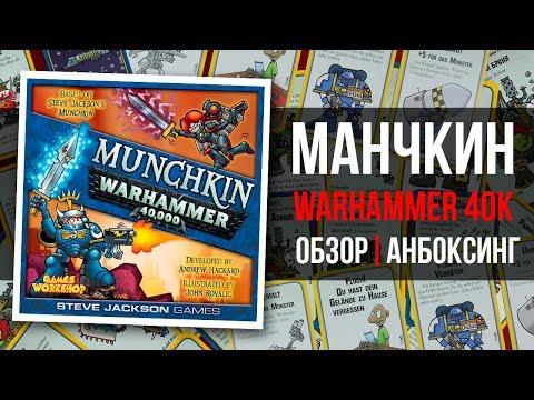 Манчкин Warhammer 40K Обзор и Анбоксинг
