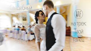 Свадебный танец [ на музыку: Триада-Твой танец ]