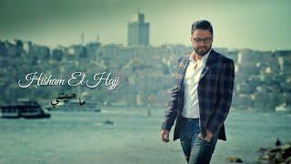 Hisham El Hajj Ma Habaytni - هشام الحاج ما حبيتني