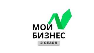 «Мой бизнес»   Эфир  26 11 2016