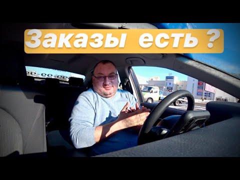 Карантин.Работа в Яндекс такси.Заказов нет ?/StasOnOff