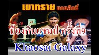 Repeat youtube video Khaosai Galaxy  เขาทราย แกแล็คซี่ Vs แต อิล ชาง  ป้องกันแชมป์โลกครั้งที่ 9