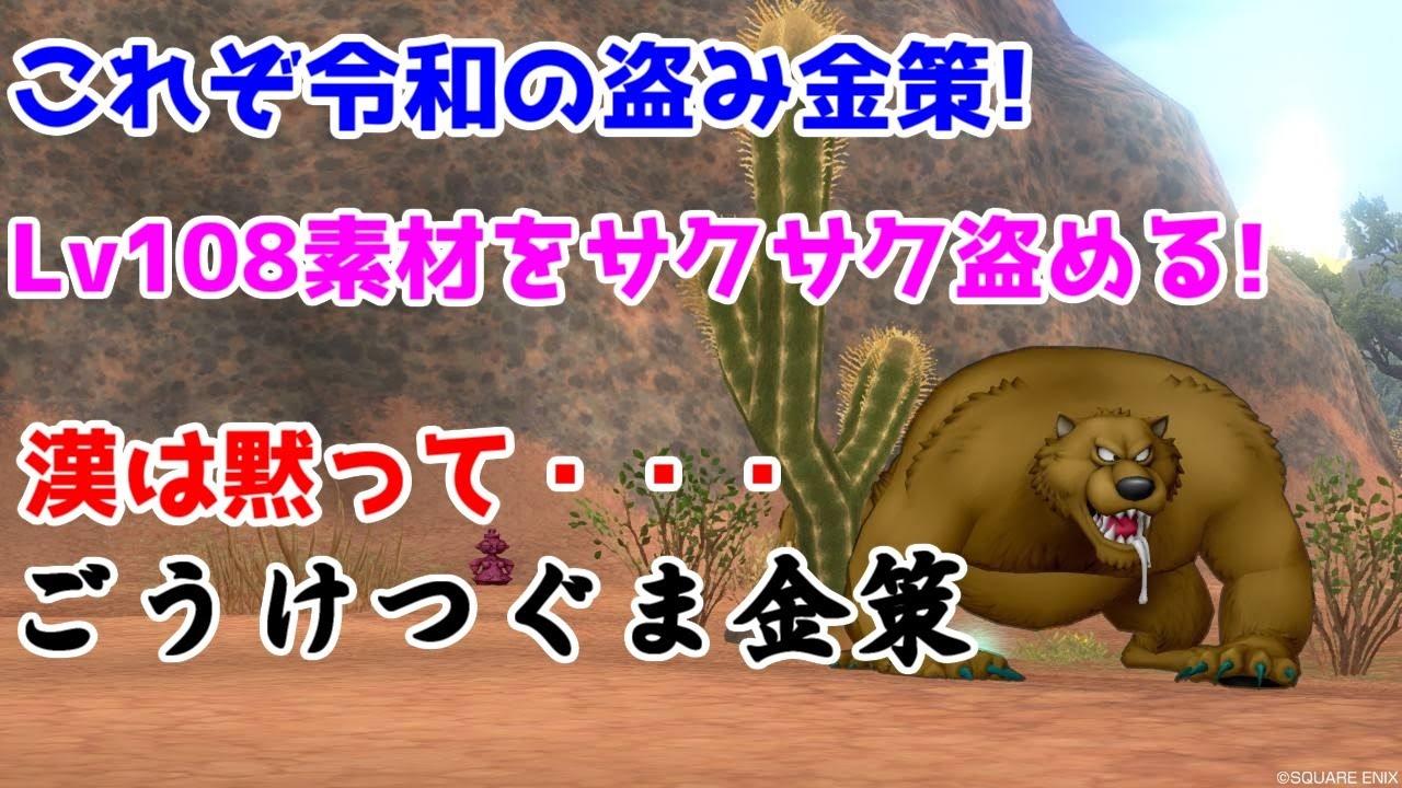 【ドラクエ10】これぞ令和のソロ盗み金策!~漢は黙ってごうけつぐま金策~