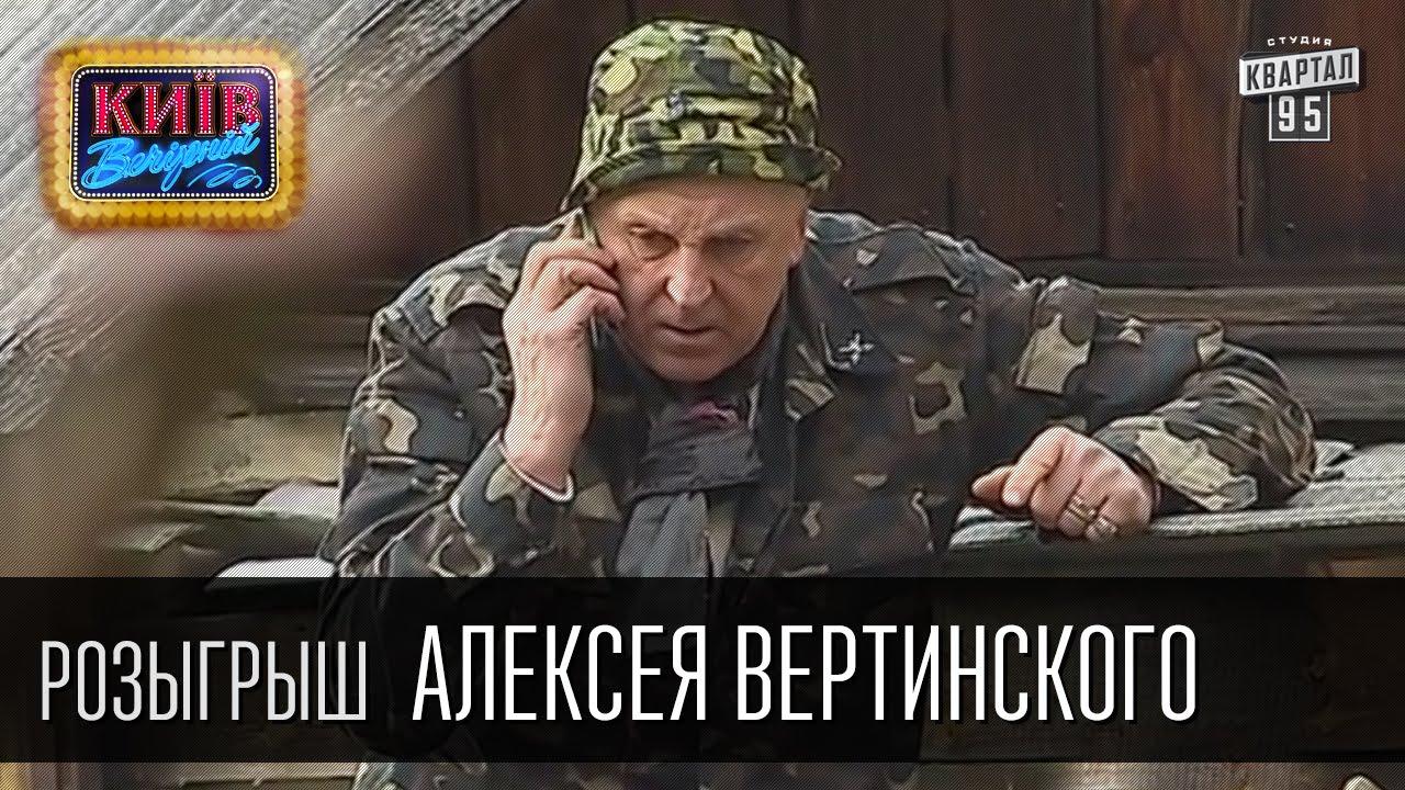 Розыгрыш Алексея Вертинского, актёра театра и кино,заслуженного артиста Украины. Вечерний Киев