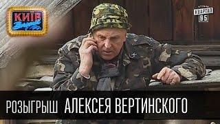 Розыгрыш Алексея Вертинского, актёра театра и кино,заслуженного артиста Украины | Вечерний Киев 2015