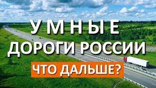 Умные дороги России сегодня! Что дальше?  Строительство дорог и МФЗ