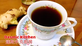 【字幕】有機紅棗黑糖薑茶 | Ginger Tea With Red Dates u0026 Brown Sugar| Hot Drinks