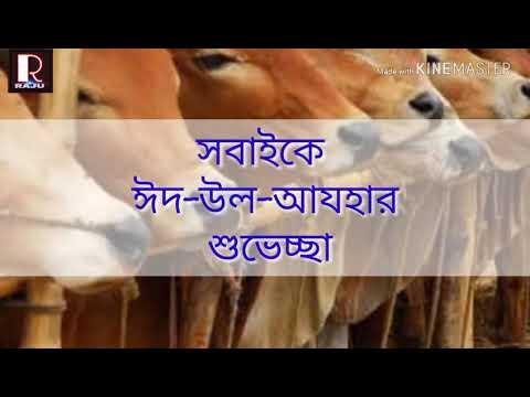Eid song by Biplob 2018..Eid ul Adha