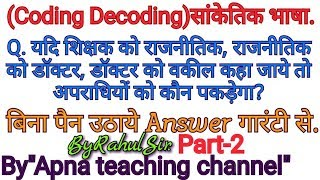 Coding decoding reasoning tricks in hindi, sanketikh bhasa, By Apna teaching channel, By Rahul Sir