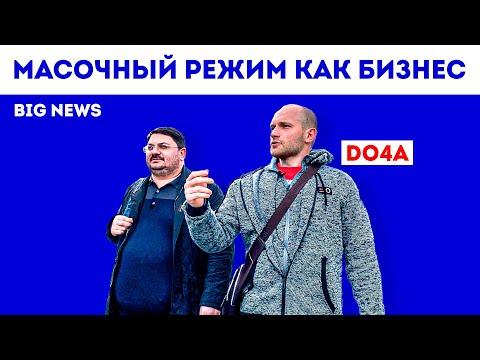Масочный режим как бизнес | Выплаты до 16 лет | BIG NEWS с Вадимом Дочей Ивановым