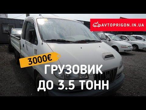 Бортовой грузовик до 3.5 тонн из Литвы без растаможки, Hyundai H1 за 3000€ / Avtoprigon.in.ua