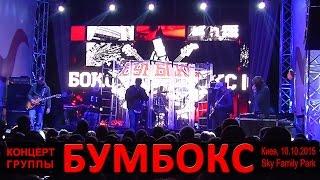 """Концерт группы """"Бумбокс"""". Киев, Sky Family Park, 10.10.2015."""