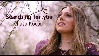 Duvy Burston-SEARCHING FOR YOU (cover by CHAYA KOGAN) For women and girls only חיה קוגן- צמא לך נפשי
