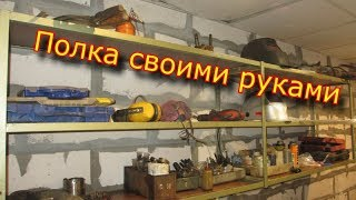 ✅ Полка своими руками из того, что было!!!!! \ Do-it-yourself shelf from what was !!!!!\ DIY \ВШН