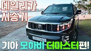 대형 SUV 기아 모하비 더 마스터 시승기 Kia Mo…
