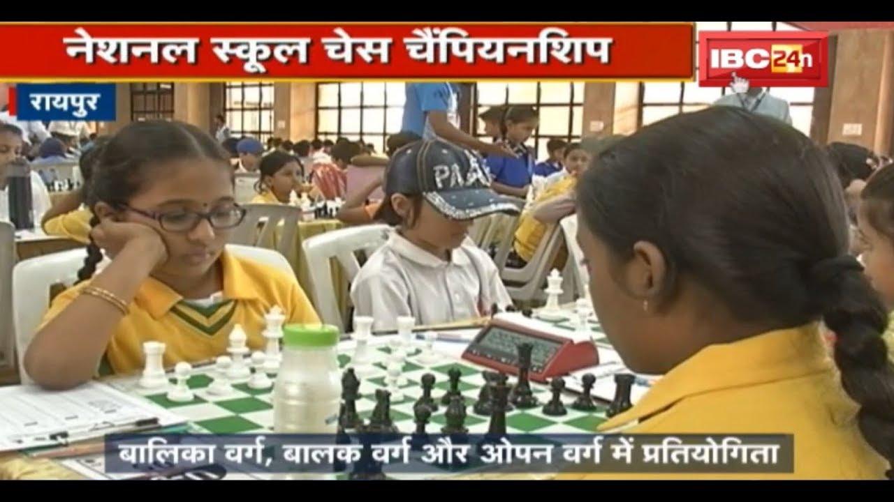 Raipur में 8th National School Chess Championship 2019 का आयोजन   छग से 159  खिलाड़ी हुए शामिल