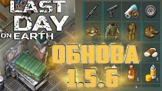 ОБНОВЛЕНИЕ 1.5.6 - ЗАЧИЩАЕМ БУНКЕР АЛЬФА - LAST DAY ON EARTH  Survival