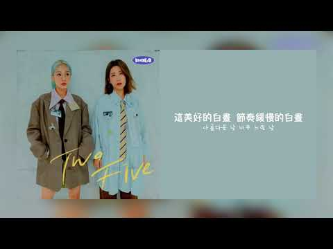 Download 【韓繁中字】臉紅的思春期 BOL4 볼빨간사춘기 - Day off 낮  Chinese Sub Mp4 baru