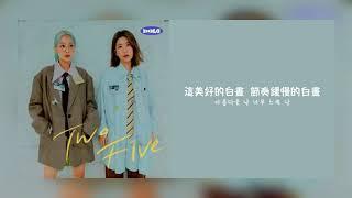 Gambar cover 【韓繁中字】臉紅的思春期 BOL4 (볼빨간사춘기) - Day off (낮)  [Chinese Sub]