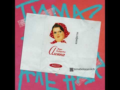 Тима Белорусских - Аленка (песня)