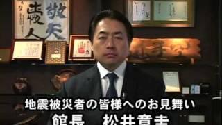 東日本大地震の被災者へ向けた、松井章圭館長のメッセージ動画です。 *...