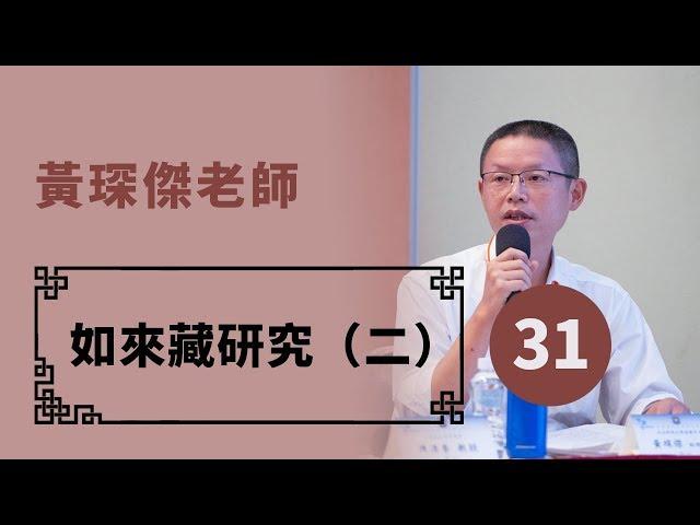 【華嚴教海】黃琛傑老師《如來藏研究(二)31》20150613 #大華嚴寺