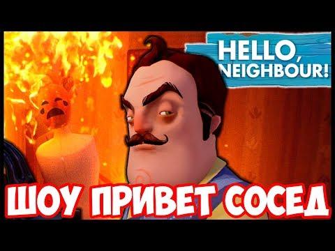 скачать привет сосед бета 3