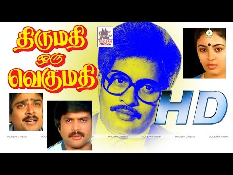 Thirumathi Oru Vegumathi Full Movie HD | திருமதி ஒரு வெகுமதி விசு S.Ve.சேகர் நடித்த குடும்பசித்திரம்