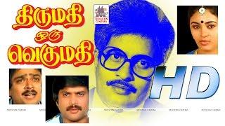 Thirumathi Oru Vegumathi Full Movie HD   திருமதி ஒரு வெகுமதி விசு S.Ve.சேகர் நடித்த குடும்பசித்திரம்