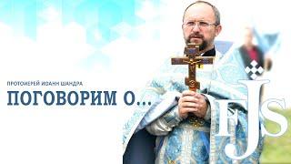 ПАСХА ОТ ИОАННА. Светлый Понедельник (Почему на Пасху читается евангелие от Иоанна)