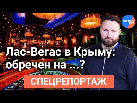 Лас-Вегас в Крыму: светлые и тёмные стороны будущего игорного рая